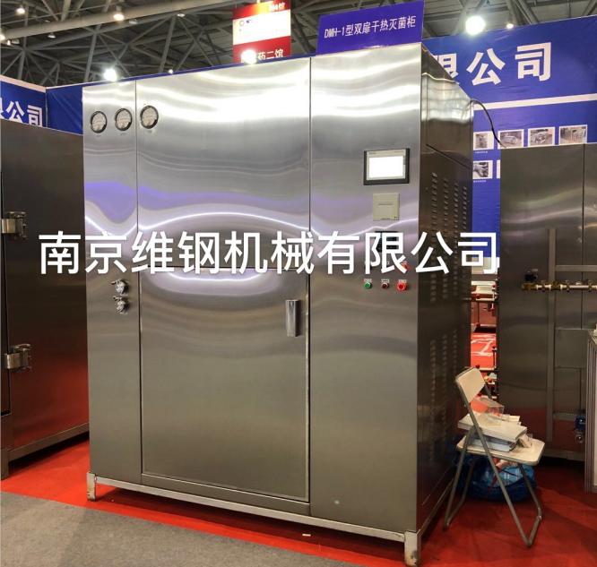 DMH系列雙扉式干熱滅菌柜